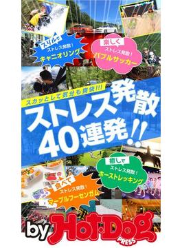 by Hot-Dog PRESS ストレス発散40連発!!(Hot-Dog PRESS)