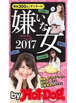 by Hot-Dog PRESS 嫌いな女2017(Hot-Dog PRESS)