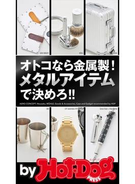 by Hot-Dog PRESS オトコなら金属製! メタルアイテムで決めろ!!(Hot-Dog PRESS)