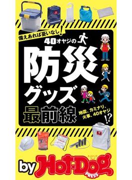 by Hot-Dog PRESS 40オヤジの防災グッズ最前線(Hot-Dog PRESS)