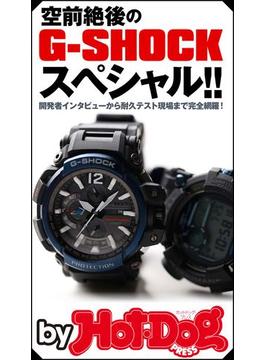 by Hot-Dog PRESS 空前絶後のG-SHOCKスペシャル!!(Hot-Dog PRESS)