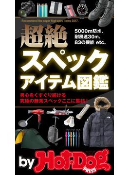 by Hot-Dog PRESS 超絶スペックアイテム図鑑(Hot-Dog PRESS)