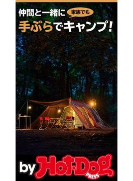 by Hot-Dog PRESS 手ぶらでキャンプ!(Hot-Dog PRESS)