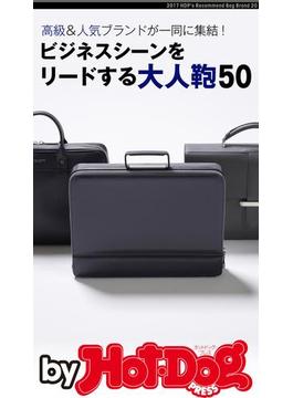 by Hot-Dog PRESS ビジネスシーンをリードする大人鞄50(Hot-Dog PRESS)