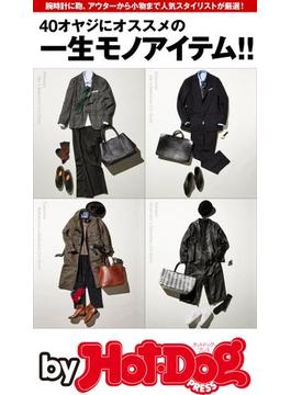 by Hot-Dog PRESS 40オヤジのオススメの一生モノアイテム!!(Hot-Dog PRESS)
