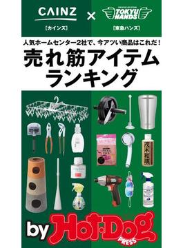 by Hot-Dog PRESS 人気ホームセンター2社の今アツい商品! 売れ筋アイテムRANKING!(Hot-Dog PRESS)