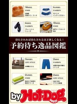 by Hot-Dog PRESS 予約待ち逸品図鑑(Hot-Dog PRESS)