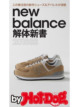 by Hot-Dog PRESS new balance解体新書2018SS(Hot-Dog PRESS)