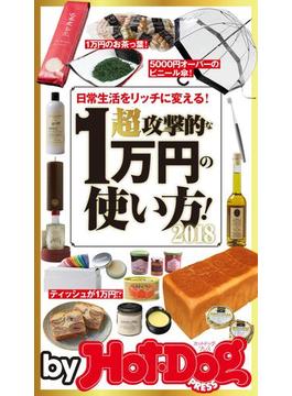 by Hot-Dog PRESS 超攻撃的な1万円の使い方!(Hot-Dog PRESS)