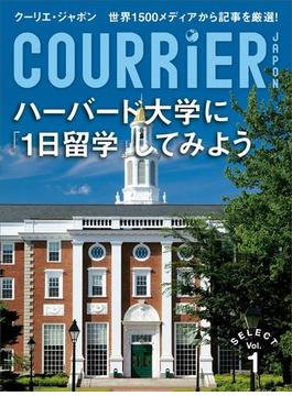 クーリエ・ジャポン セレクト(COURRiER Japon)