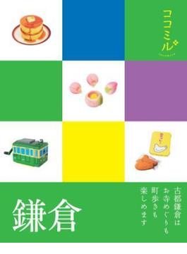 ココミル 鎌倉(2019年版)(ココミル)