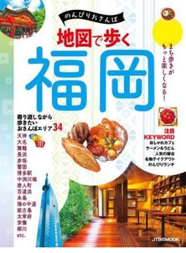 地図で歩く福岡(2019年版)(地図で歩く)