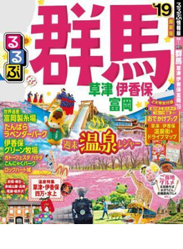 るるぶ群馬 草津 伊香保 富岡'19(るるぶ情報版(国内))