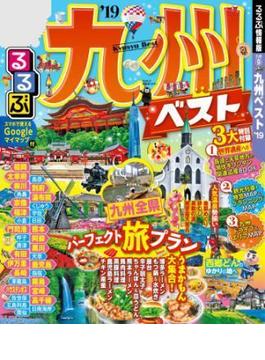 るるぶ九州ベスト'19(るるぶ情報版(国内))