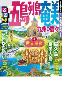 るるぶ五島列島 奄美 九州の島々(るるぶ情報版(国内))