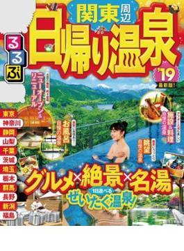 るるぶ日帰り温泉 関東周辺'19(るるぶ情報版(国内))
