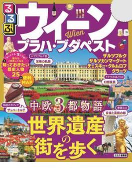 るるぶウィーン・プラハ・ブダペスト(2019年版)(るるぶ情報版(海外))