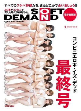 ソフト・オン・デマンド DVD