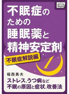 不眠症のための睡眠薬と精神安定剤(impress QuickBooks)