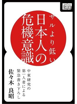 サルより低い日本人の危機意識(impress QuickBooks)