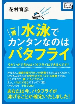 水泳で一番カンタンなのはバタフライ(impress QuickBooks)
