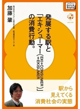 発展する駅と「エキシューマー(EKI+CONSUMER=EKISUMER)」の消費行動(impress QuickBooks)