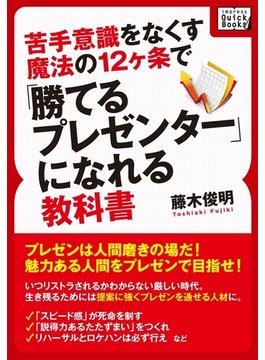 苦手意識をなくす魔法の12ヶ条で「勝てるプレゼンター」になれる教科書(impress QuickBooks)