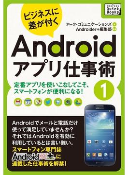 ビジネスに差が付く Androidアプリ仕事術1(impress QuickBooks)