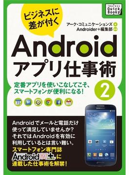 ビジネスに差が付く Androidアプリ仕事術2(impress QuickBooks)