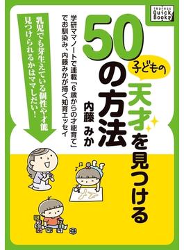 子どもの天才を見つける50の方法(impress QuickBooks)