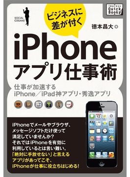 ビジネスに差が付く iPhoneアプリ仕事術(impress QuickBooks)