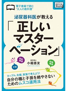 泌尿器科医が教える「正しいマスターベーション」(impress QuickBooks)