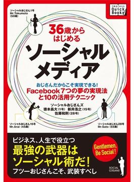 36歳からはじめるソーシャルメディア(impress QuickBooks)