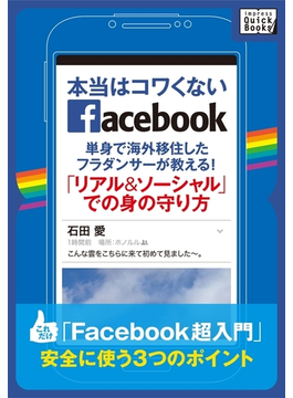 本当はコワくないFacebook(impress QuickBooks)