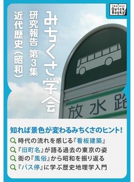みちくさ学会 研究報告第3集 近代歴史(昭和)(impress QuickBooks)