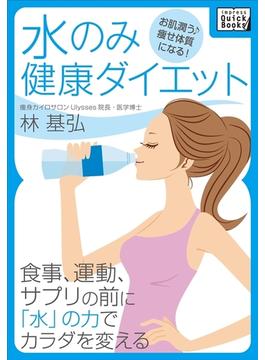 水のみ健康ダイエット(impress QuickBooks)