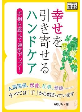 幸せを引き寄せるハンドケア(impress QuickBooks)