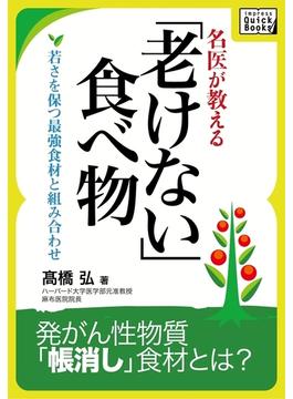 名医が教える「老けない」食べ物(impress QuickBooks)