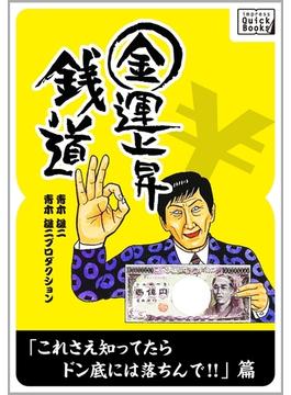 金運上昇 銭道 これさえ知ってたらドン底には落ちんで!!篇(impress QuickBooks)