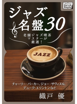 ジャズ名盤30 老舗ジャズ喫茶マスターが厳選!(impress QuickBooks)