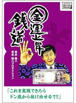 金運上昇 銭道 これを実践できたらドン底から抜け出せるで!!篇(impress QuickBooks)
