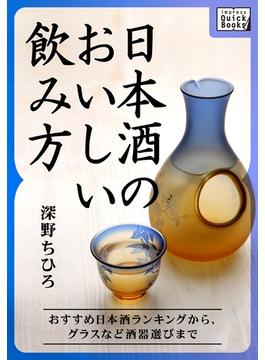 日本酒のおいしい飲み方(impress QuickBooks)