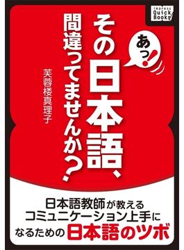 あっ! その日本語、間違ってませんか?(impress QuickBooks)
