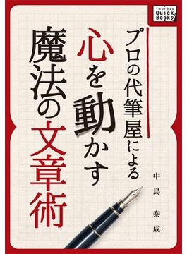 プロの代筆屋による心を動かす魔法の文章術(impress QuickBooks)