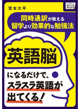 英語脳になるだけで、スラスラ英語が出てくる!(impress QuickBooks)