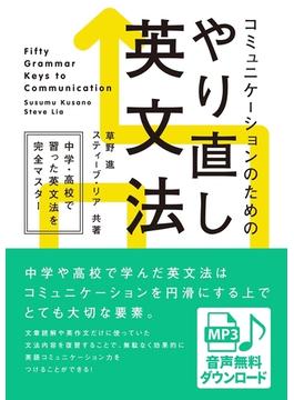 [音声DL付] コミュニケーションのためのやり直し英文法