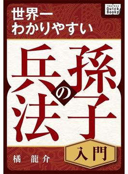 世界一わかりやすい孫子の兵法 入門(impress QuickBooks)