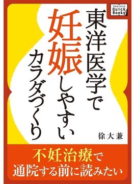 東洋医学で妊娠しやすいカラダづくり(impress QuickBooks)
