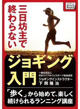 三日坊主で終わらないジョギング入門 ~「歩く」から始めて、楽しく続けられるランニング講座~(impress QuickBooks)