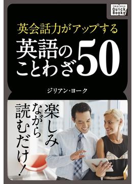 英会話力がアップする英語のことわざ50(impress QuickBooks)